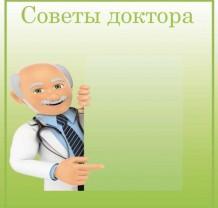 Советы доктора